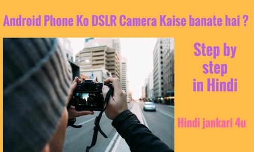 Android Phone Ko DSLR Camera Kaise banate hai ?
