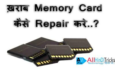 damage memory card kaise repair kare