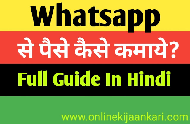 Whatsapp se paise kaise kamaye - Full guide in hindi
