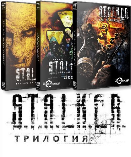 S.T.A.L.K.E.R. Trilogy (2007-2010)
