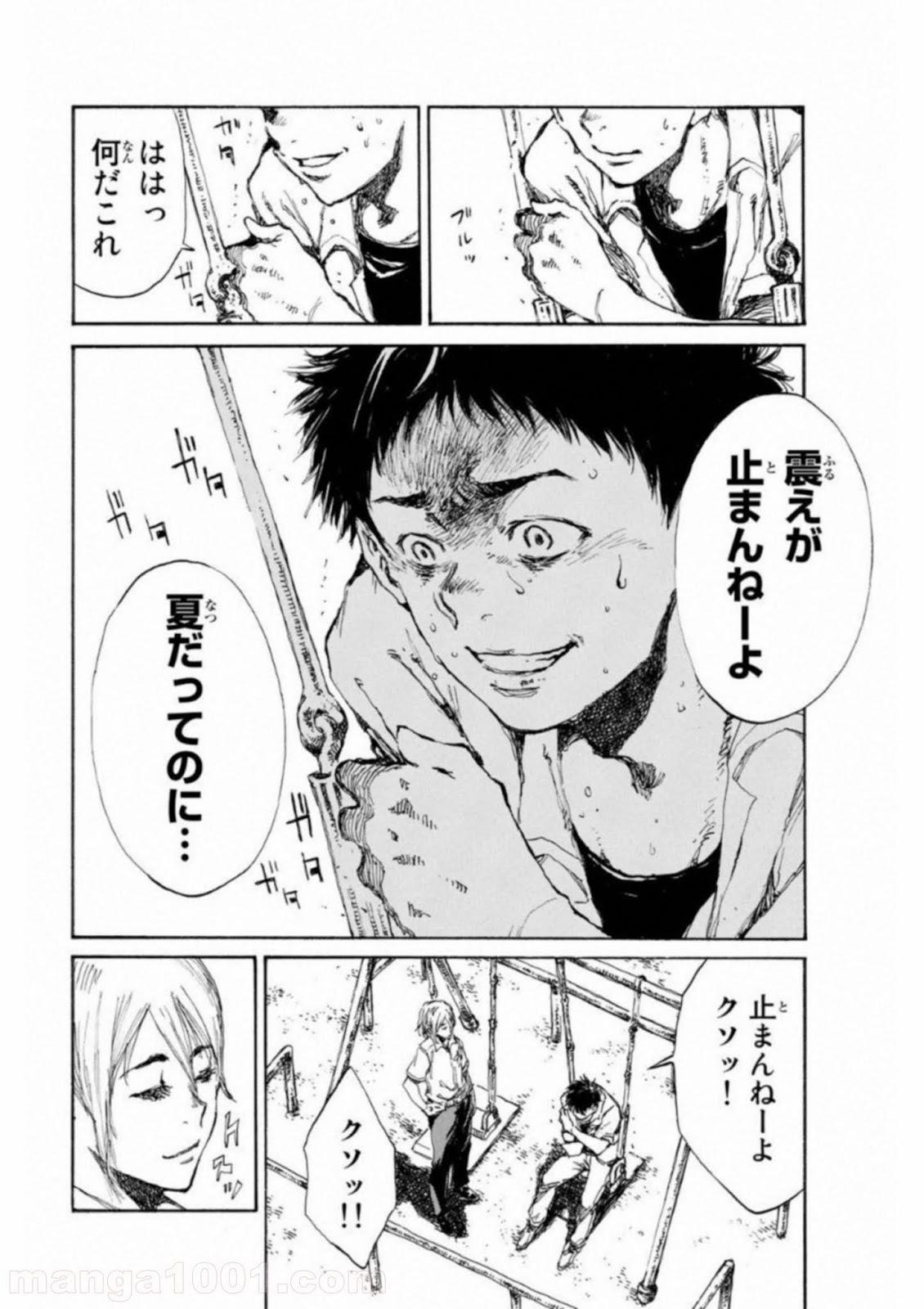 🤣悪魔 だっ た 君たち へ raw