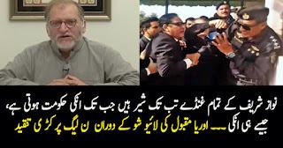 Orya Maqbool Jan Criticize Nawaz Sharif and PML-N Workers
