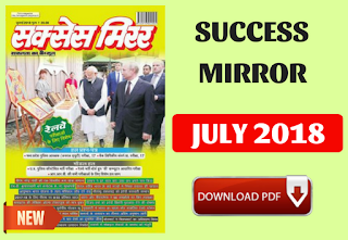 Success Mirror July 2018 Download Magazine