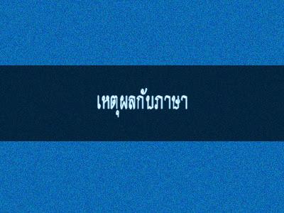เรียนภาษาไทยที่บ้านที่มหาสารคามขอนแก่น อุดรธานี โคราช