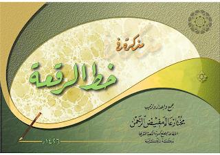 buku kaidah riqah كراسة خط الرقعة - الخطاط  مختار عالم مفيض الرحمن kaligrafi indonesia