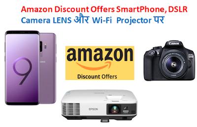 SmartPhone, DSLR Camera,Wi-Fi  Projector