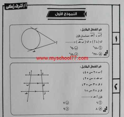 نموذج امتحان رياضيات (1) للصف الاول الثانوى ترم اول 2020   أ. أشرف ذكى
