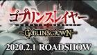 Goblin Slayer: Goblin's Crown ganha novo vídeo promocional