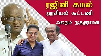 Rajini & Kamal forming a political alliance? sp muthuraman reaction