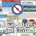 منع الاعلانات و النوافد المنبثقة في جوجل كروم أو أي متصفح