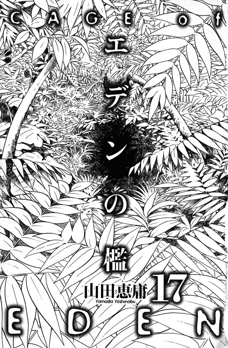 001 Cage of Eden   145