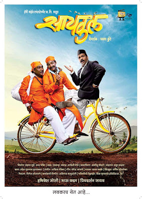 Cycle 2018 480p 300MB Movie Download