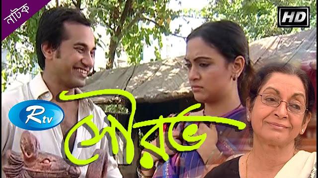 Sowrov (2017) Bangla Natok Ft. Bindu and Sojol Full HDRip 720p