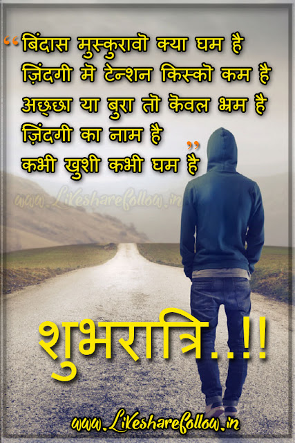 shubharatri messages in Hindi - Good night thoughts greetings in hindi