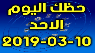 حظك اليوم الاحد 10-03-2019 - Daily Horoscope