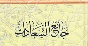 جامع السعادات pdf