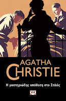 https://www.culture21century.gr/2019/01/h-mysthriwdhs-ypothesh-sto-stails-ths-agatha-christie-book-review.html