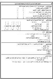امتحان نهاية الفصل الثالث رياضيات