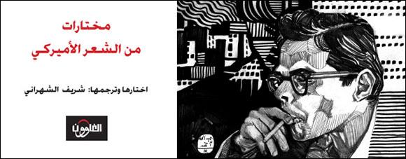 مختارات من الشعر الأمريكي – ترجمة شريف بقنه الشهراني - دار الغاوون – بيروت 2011