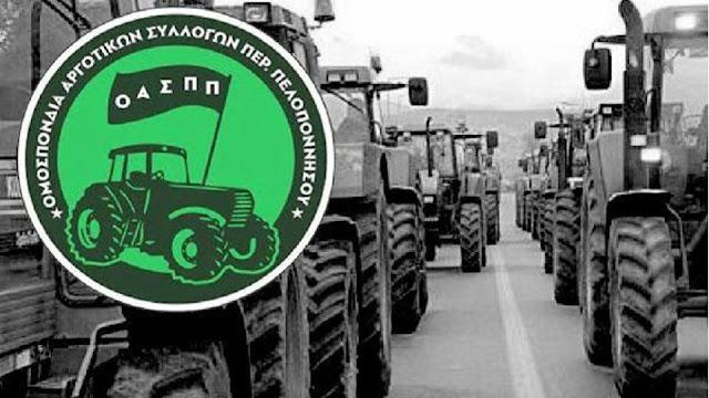 Ομοσπονδία Αγροτικών Συλλόγων Πελοποννήσου: Καμία ουσιαστική απάντηση από την διοίκηση της Περιφέρειας Πελοποννήσου