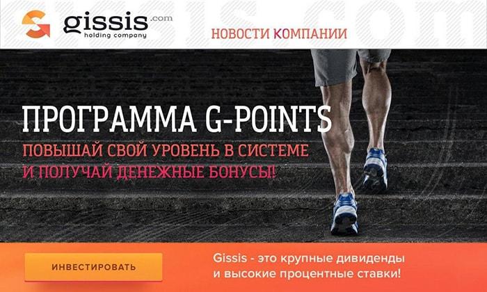 Программа G-POINTS от Gissis