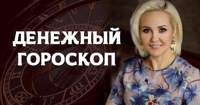 Володина: «Большие деньги неожиданно свалятся на голову Овнов, Рыб и еще 3 знаков».