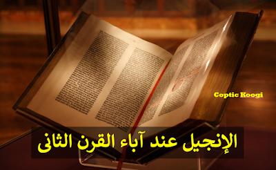 الإنجيل عند آباء القرن الثانى