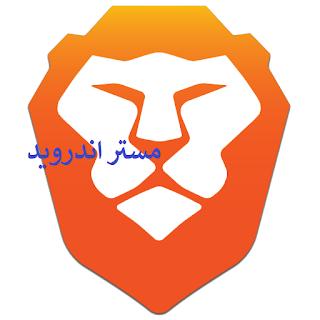تحميل  متصفح  brave browser 1.0.37 للاندرويد وللكمبيوتر والماك 2018