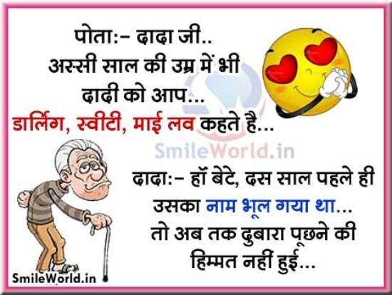 Dada Dadi Funny Joke Images in Hindi