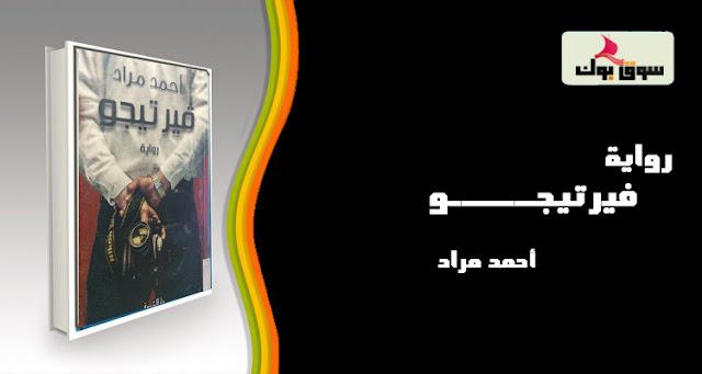 رواية - فيرتيجو - أحمد مراد