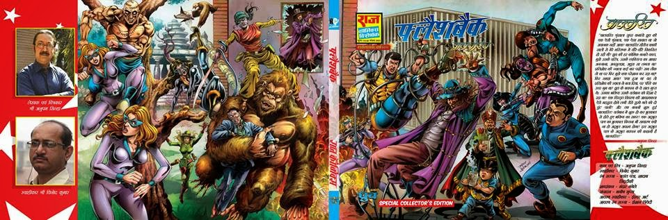 Balcharit Series Dhruva Raj Comics