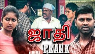 Jaathi Prank – Vada With Sarithiran