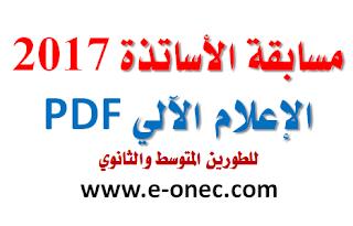 الاعلام الآلي لمسابقة الاساتذة 2017 PDF