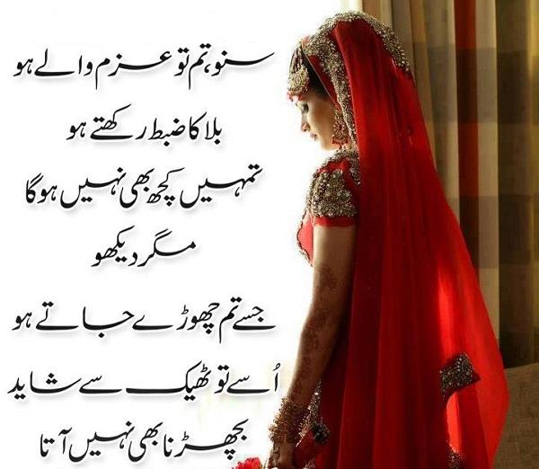 special status for whatsapp 2017 urdu to english poetry Suno tum to azam walay ho bala ka zabat rakhtay ho
