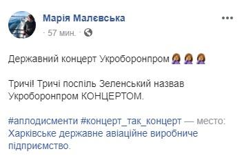 конфуз зеленского презедент трижды назвал укроборонпром концертом