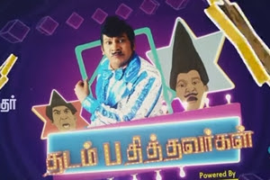 Thadam Pathithavargal 24-04-2016 Actor Vadivelu Special – Vendhar tv Show Episode 78