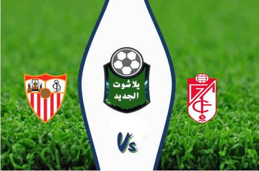 نتيجة مباراة اشبيلية وغرناطة اليوم 23-08-2019 الدوري الاسباني