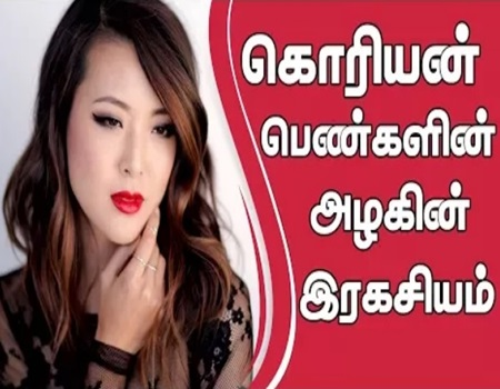 Beauty Tips Tamil | Korean Beauty Secrets – IBC Tamil