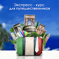 Изучение итальянского языка Одесса - Уроки итальянского Одесса Таирова поселок Котовского Центр Малиновский Приморский район