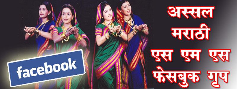 Assal Marathi SMS comedy Group of Facebook Blog