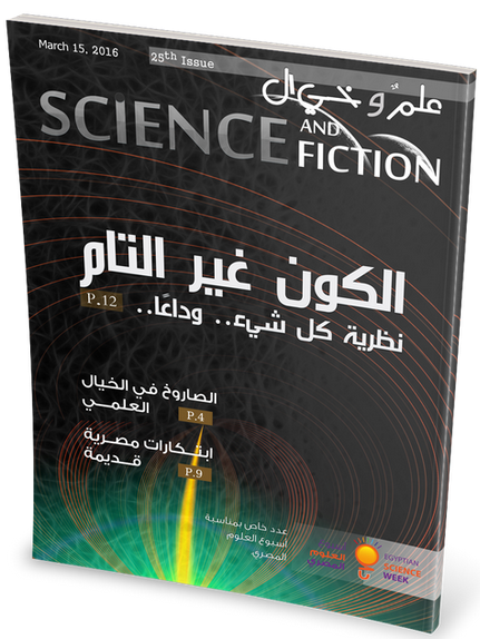 تحميل مجلة علم وخيال العدد الخامس والعشرون PDF