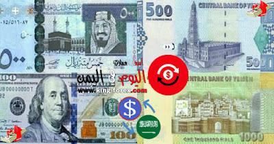 سعر الريال اليمني مقابل العملات الاجنبية اليوم
