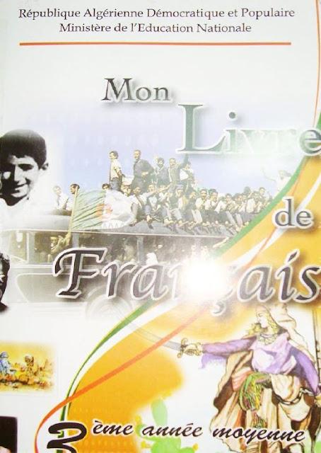 كتاب اللغة الفرنسية السنة الثالثة متوسط الجيل الثاني