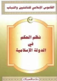 تحميل كتاب القاموس الإسلامى للناشئين والشباب 13 نظم الحكم فى الدولة الإسلامية pdf