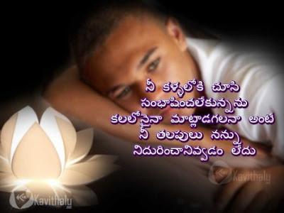 Love Letters In Telugu Emotional Romantic Sad Girlfriendboyfriend