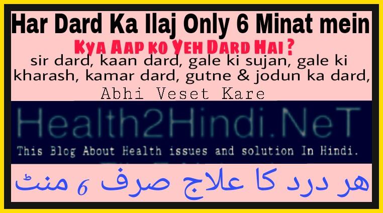 Har Dard Ka Ilaj Sirf 6 Mint Mein Kare All Type Pain Stop In