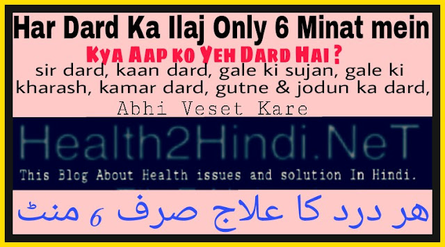 Har dard ka upchar hindi, all type pains treatment, har marz ki dawa duaa