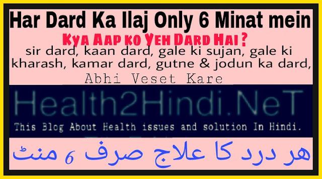 Har dard ka upchar hindi, all type pains treatment, har marz ki dawa duaa