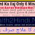 Har Dard Ka Ilaj Only 6 Minat Mein Kaise Kare ? Desi Totke & Tibb e Nabavi s.a.w.