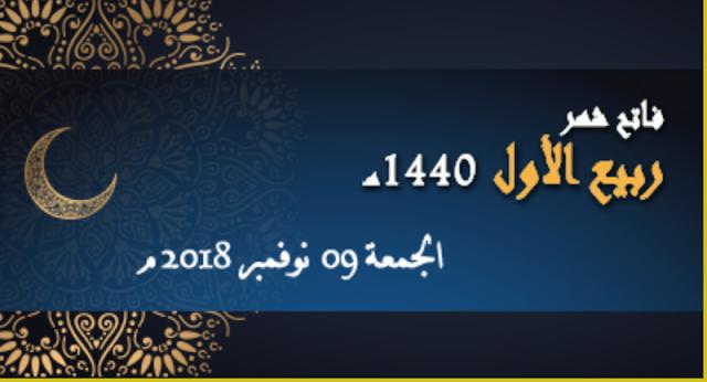 هذا موعد عطلة المولد النبوي الشريف و يوم الجمعة 9 نونبر 2018 فاتح ربيع الأول